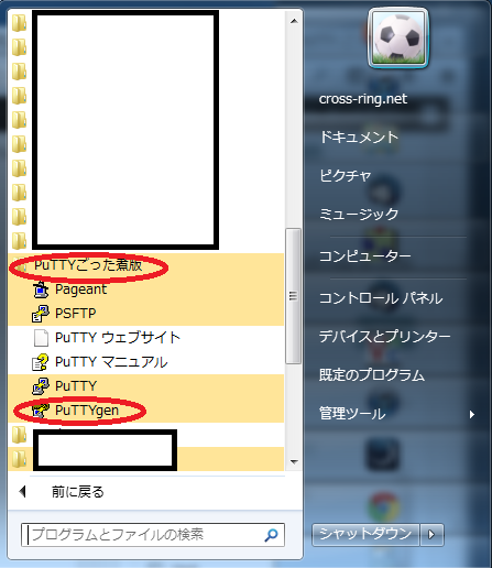 screen_shot_putty_001
