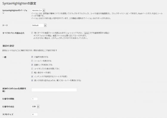 screen_shot_syntaxHighlighter