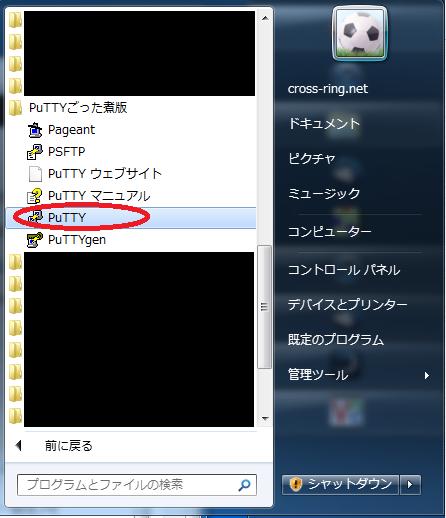 screen_shot_putty_005