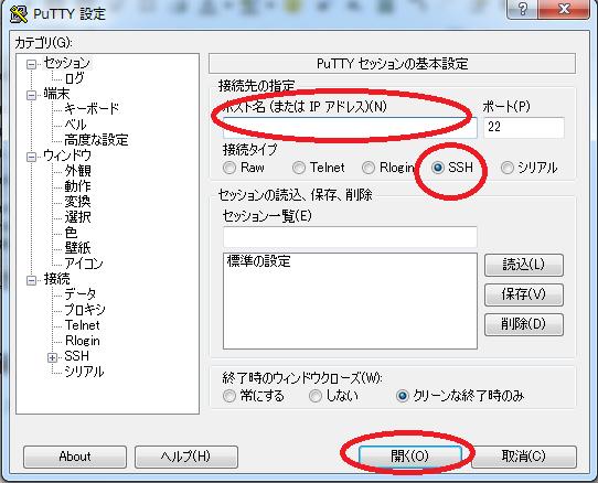 screen_shot_putty_006