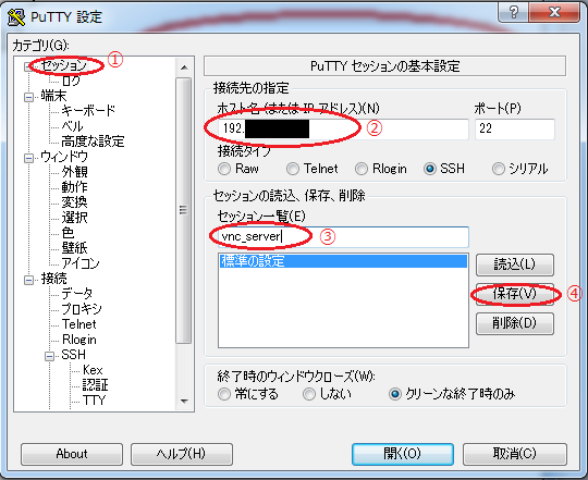 screen_shot_putty_014