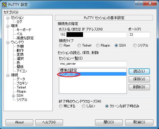 screen_shot_putty_015