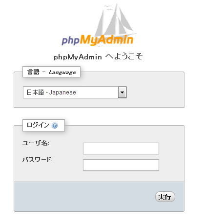 phpMyAdmin_01