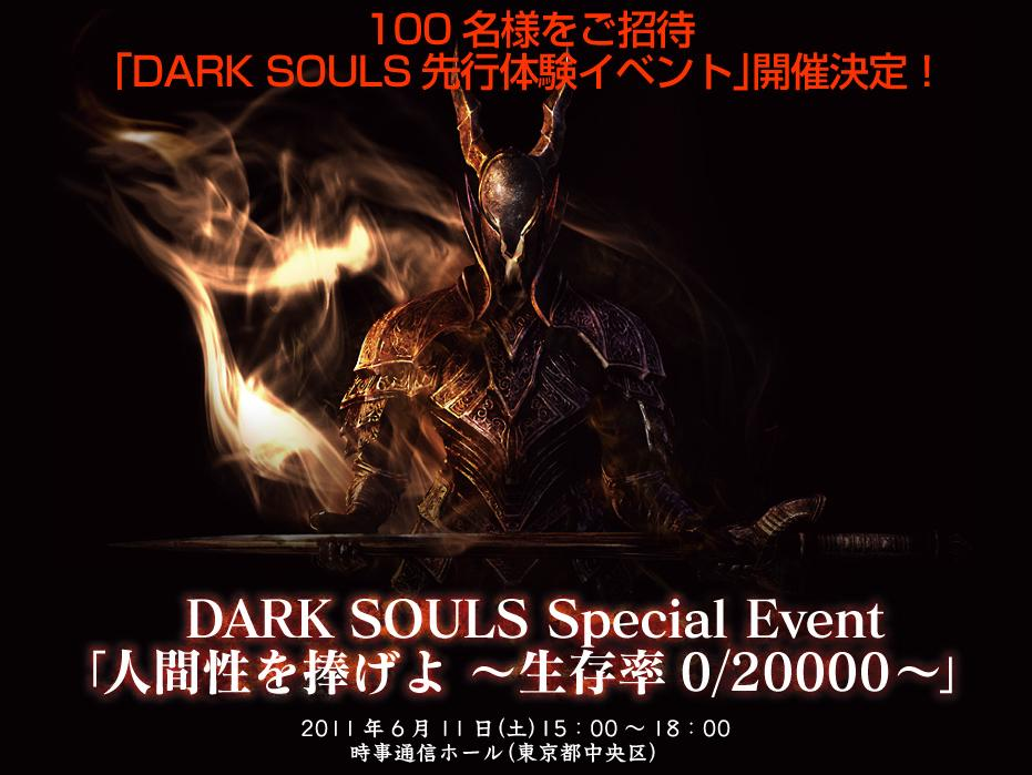 darksouls_002.jpg