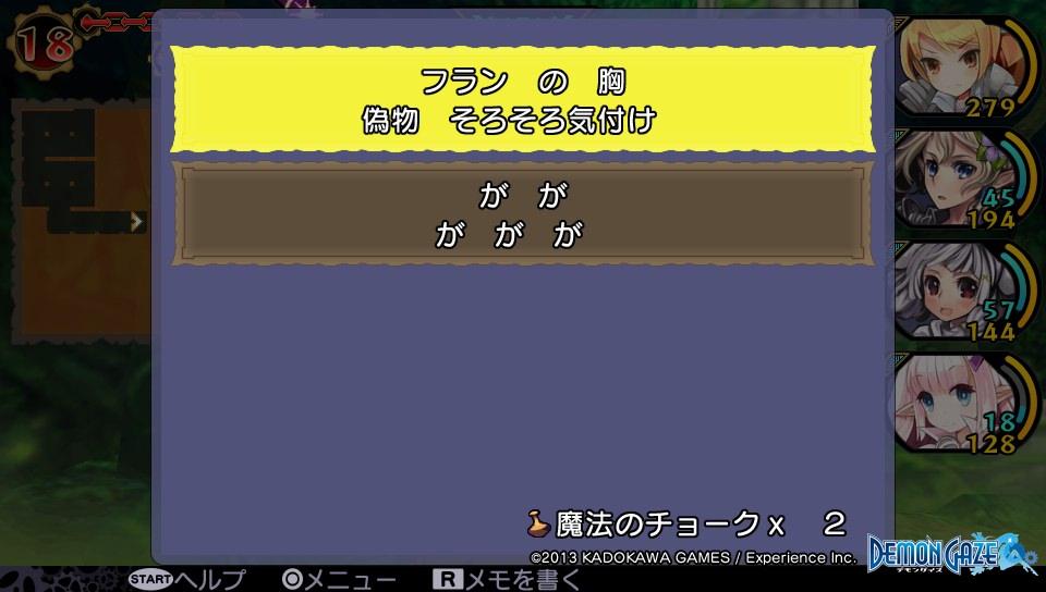 demongaze_04_001.jpg