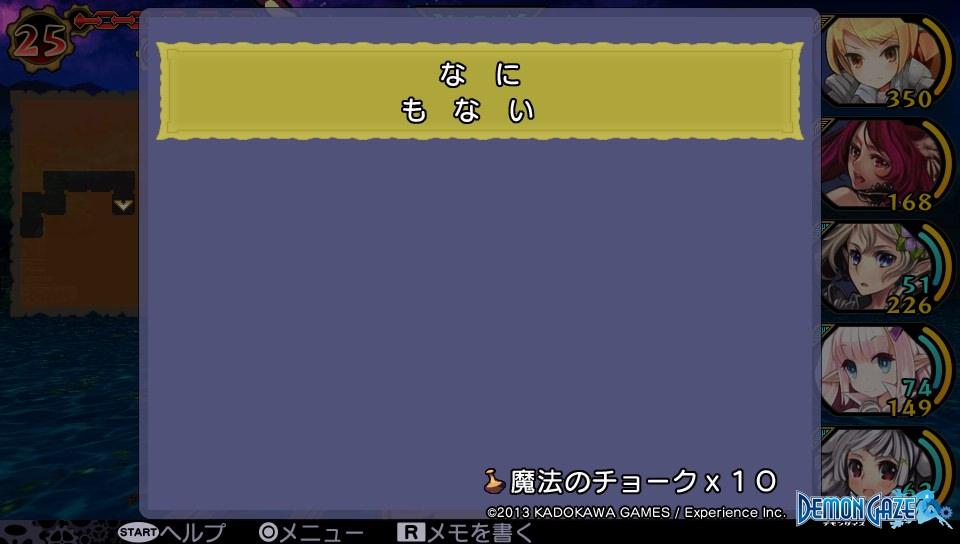demongaze_04_006.jpg