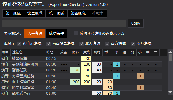 ExpeditionChecker100_02.png