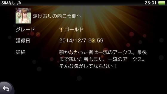 2014-12-07-230125.jpg