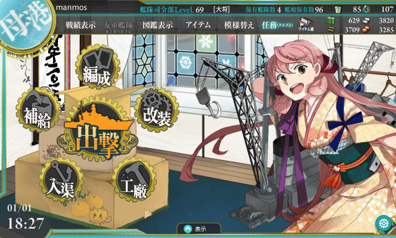 KanColle-150101-18275767.png