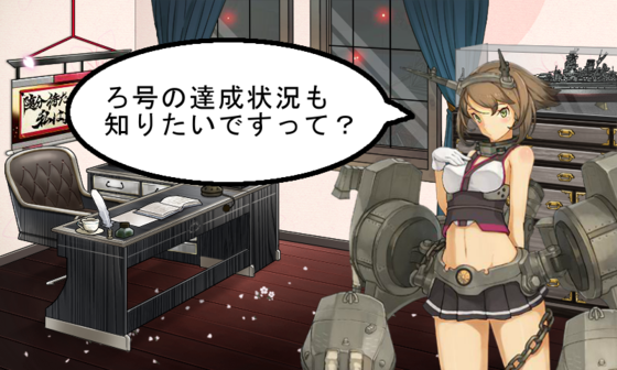 KanColle-150511_01.png
