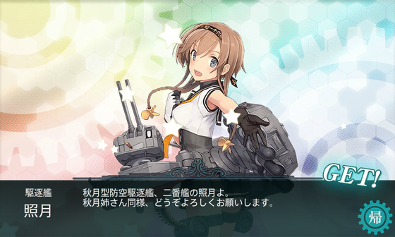 KanColle-150822-23590863.png