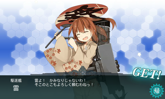 KanColle-150927-02313888.png