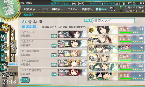 KanColle-151031-23185834.png