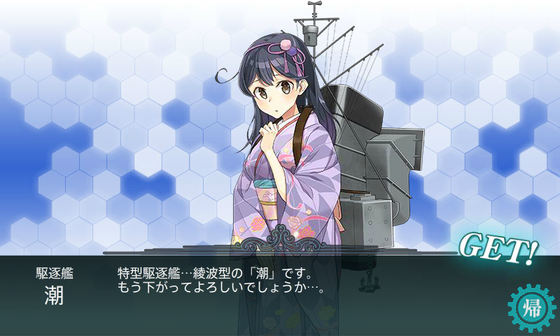 KanColle-160107-02112207.png