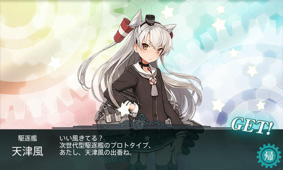 KanColle-160212-13543930.png