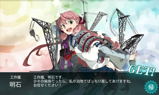 KanColle-160227-00420738.png