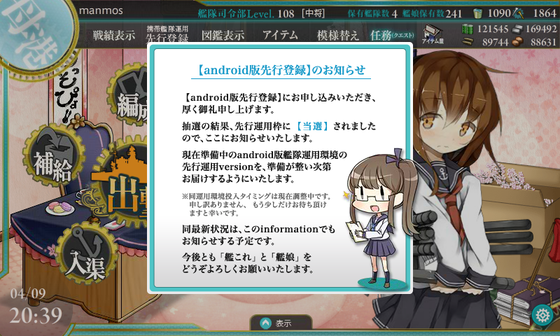 KanColle-160409-20391114.png