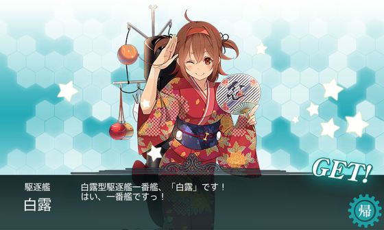KanColle-160927-02554348.png